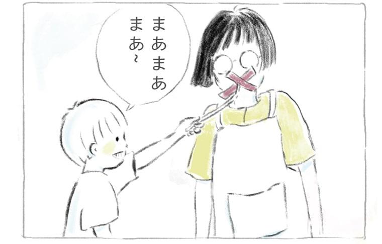 子育て漫画イラスト